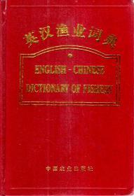 英汉渔业词典