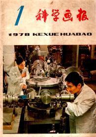 科学画报1978年第1、2、5、7期.4册合售