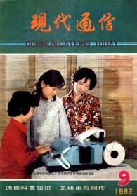 现代通信1982年第9期.总第16期.通信科普知识,无线电与制作