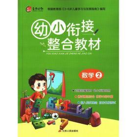 幼小衔接教材 数学(2)  数学 春雨教育·2019秋