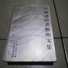 中國連環畫藝術文集印3000冊1147頁巨厚