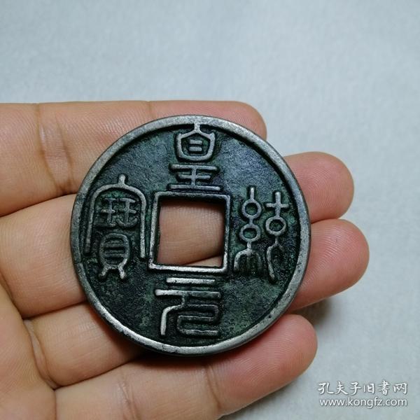 金朝 篆書 皇統元寶 白銅雕母