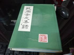 殷周金文集录(精装)