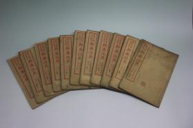 精校全圖足本鉛印《聊齋志異》,上海廣益書局印行,11冊合售(存卷2—卷12),線裝鉛印本,圖像為石印