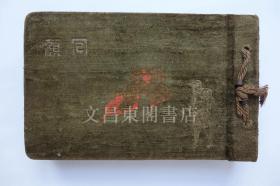 民国时期 日军相册 原版银盐照片142张 安徽省安庆市民俗风俗风光战场照片