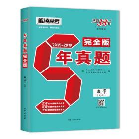 天利38套 2012-2016五年真题完全版:数学(文科)