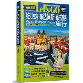 维也纳、布达佩斯、布拉格旅行 正版  《亲历者》编辑部  9787113239831