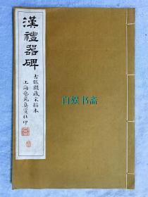 民国珂罗版:汉礼器碑(古鉴阁藏宋搨本)
