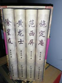 棋霸天下(全4册)