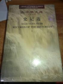 大中华文库--史记选 汉英对照 (共3卷)之 第一卷