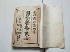 民國日文版線裝棋譜--《圍棋襲擊戰法》昭和十五年十二月二十日十三版發行(已核對不缺頁)