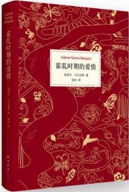 霍乱时期的爱情 正版  (哥伦)马尔克斯 ,杨玲   9787544277617