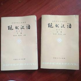 现代汉语(修订本)上下册(下册有水印)