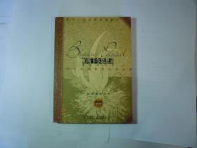 【包邮】帕斯卡尔思想录//插图修玎本...帕斯卡尔著...陕西师范大学出版社...2003年4月一版一印..品好如图