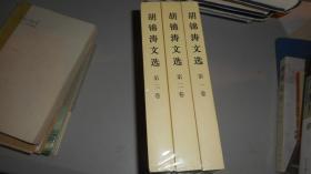 胡锦涛文选-第一二三卷 未开封