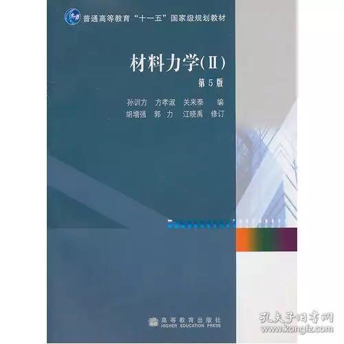 材料力学2(第5版)