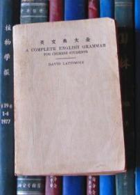 英文典大全(中學適用)