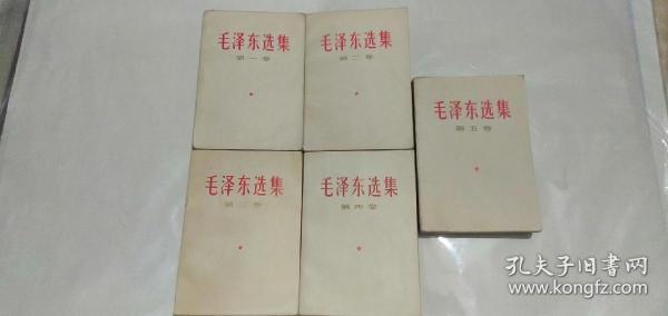 毛澤東選集1一5合售01