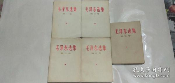 毛澤東選集1一5合售004