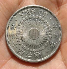 1911年明治四十三年日本五十錢銀幣一枚(保真)