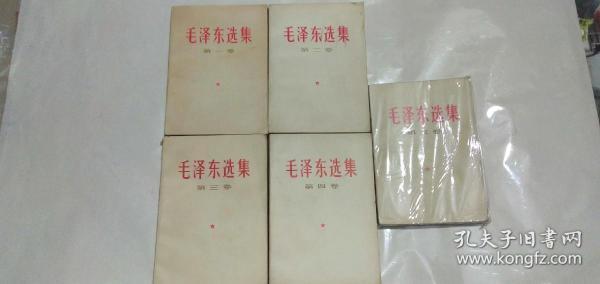 毛澤東選集1一5合售005