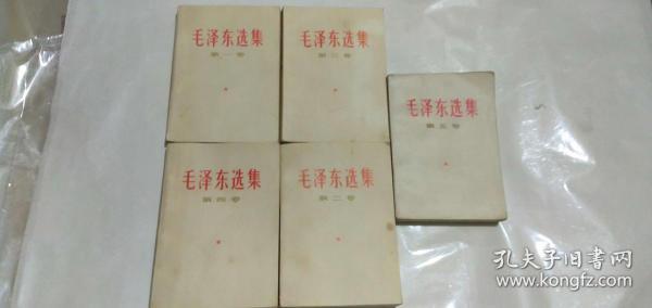 毛澤東選集1一5合售7