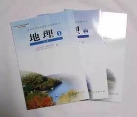 二手正版人教版高中地理必修123教材课本教科书/全套三本