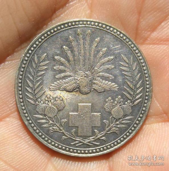 1888年紅十字協會銀章一枚(保真)