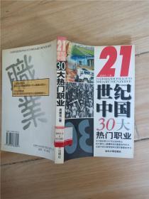 21世纪中国30大热门职业 (馆藏)