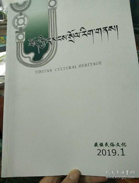 藏族民俗文化2019年1期(藏文版)