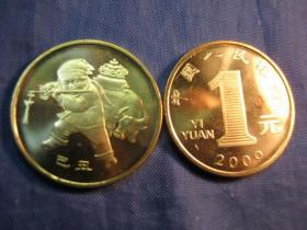 生肖文化系列:2009年生肖牛纪念币一枚(第一轮生肖纪念币)(保真)(生肖文化:生肖纪念品、生日礼品)·