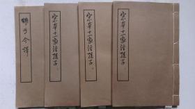 1961年中华书局出版《宋本十一家注孙子》附郭化若译《孙子今译》全4册一版一印