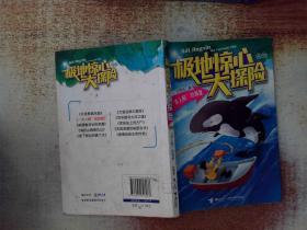 """极地惊心大探险系列:""""杀人鲸""""的报复"""
