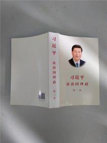 习近平谈治国理政.第二卷.