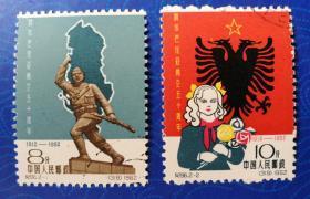 """纪特邮票:纪96""""阿尔巴尼亚独立五十周年""""(2枚/套,盖销,佳品)"""