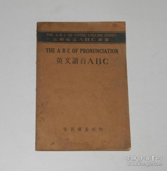 民國平裝書--英文讀音ABC  1933年