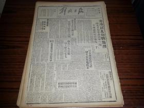 1942年6月21日《解放日報》贛東前線我軍阻敵反攻南城進迫城郊,滿城東北雷聲轟然,月光下我記殲寇軍,交城方山敵我激戰;
