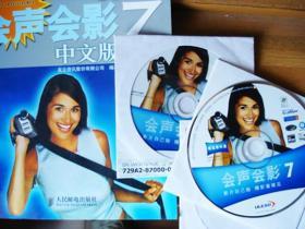 Ulead会声会影7中文版正版软件(含教材1本、正版软件2CD)