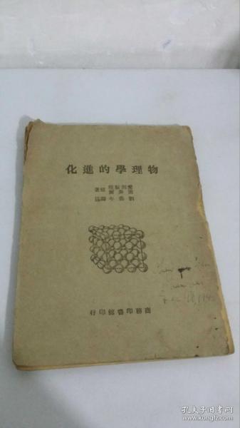 物理學的進化(1947年出版,愛因斯坦 茵菲爾原著)       -----滿66元包郵!!!