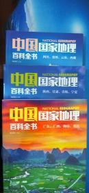 中国国家地理    : 百科全书【7 、8、 9、三本合售】     张妙弟      北京联合出版社     9787550275478