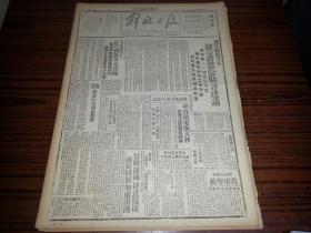 1942年6月23日《解放日報》晉東南西線我軍擊敵,白晉線遭我破壞;邊區政府決定接受邊參常駐會建設;