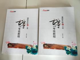 博辉艺校古筝考级教程【上下册】