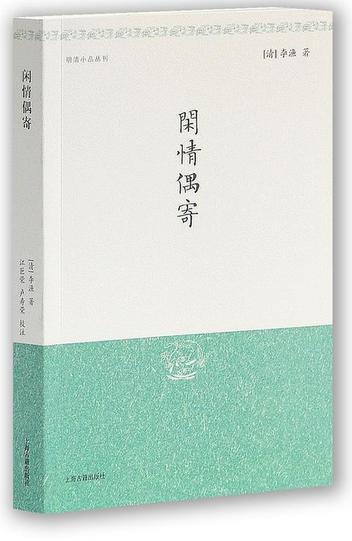 新书--明清小品丛刊:闲情偶寄