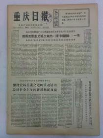 (重慶日報)第2285號