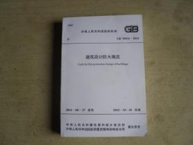 建筑设计防火规范                   K170