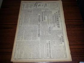 1942年6月26日《解放日報》武鄉南敵全部被殲,冀東我軍破壞敵清鄉;