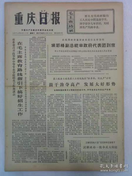 (重慶日報)第2288號