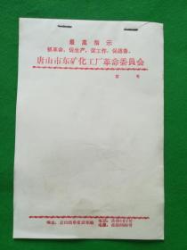 唐山市東礦化工廠革命委員會【13】張