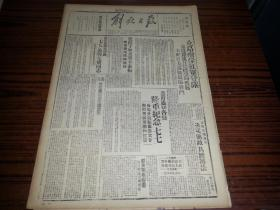 1942年6月27日《解放日報》贛東戰事膠著我反擊臨川南城敵;全華北廣大軍民七七追悼左權同志;