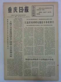 (重慶日報)第2290號